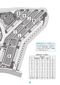 16'稲城 府中メモリアルパーク申込みのしおり_page0015