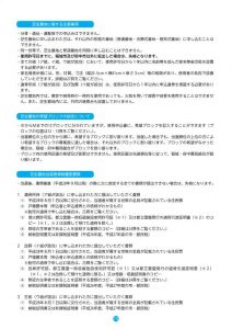 16'稲城 府中メモリアルパーク申込みのしおり_page0017
