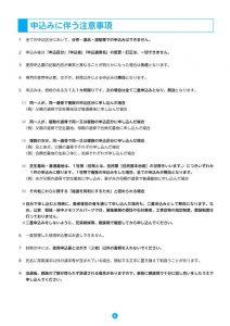 16'稲城 府中メモリアルパーク申込みのしおり_page0008