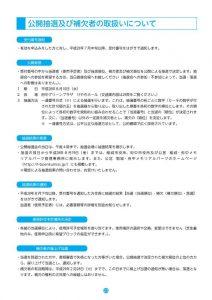 16'稲城 府中メモリアルパーク申込みのしおり_page0024