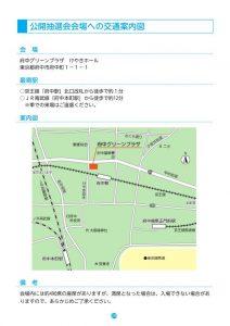 16'稲城 府中メモリアルパーク申込みのしおり_page0031