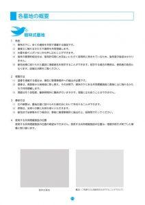 16'稲城 府中メモリアルパーク申込みのしおり_page0013