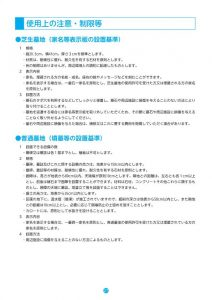 16'稲城 府中メモリアルパーク申込みのしおり_page0029
