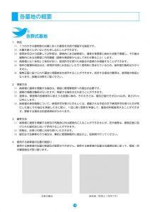 16'稲城 府中メモリアルパーク申込みのしおり_page0012