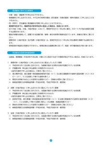 16'稲城 府中メモリアルパーク申込みのしおり_page0019