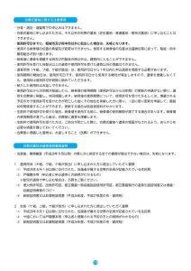 16'稲城 府中メモリアルパーク申込みのしおり_page0021