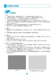 16'稲城 府中メモリアルパーク申込みのしおり_page0010