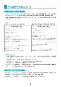 16'稲城 府中メモリアルパーク申込みのしおり_page0027