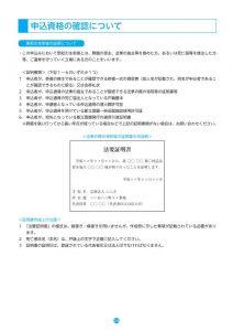 16'稲城 府中メモリアルパーク申込みのしおり_page0026