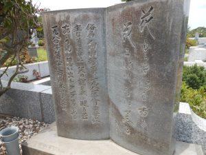 この詩碑は森繁久彌さんが向田邦子さんへ捧げた詩が彫刻され、本形の墓碑は真鶴の小松石ですね。