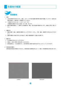 16'稲城 府中メモリアルパーク申込みのしおり_page0011