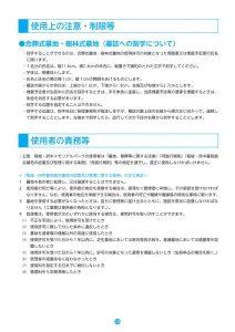 16'稲城 府中メモリアルパーク申込みのしおり_page0030