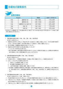 16'稲城 府中メモリアルパーク申込みのしおり_page0020