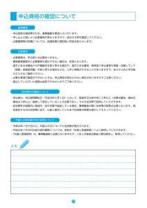 16'稲城 府中メモリアルパーク申込みのしおり_page0025