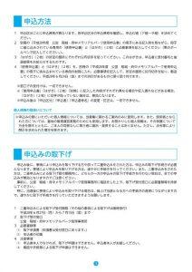 16'稲城 府中メモリアルパーク申込みのしおり_page0005