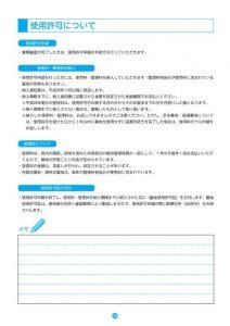16'稲城 府中メモリアルパーク申込みのしおり_page0028
