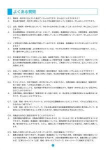 16'稲城 府中メモリアルパーク申込みのしおり_page0009