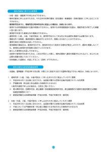 16'稲城 府中メモリアルパーク申込みのしおり_page0023