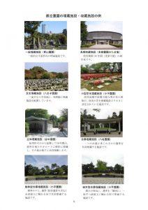 H28度都立霊園公募決定_page0006