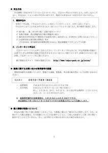 H28度都立霊園公募決定_page0005