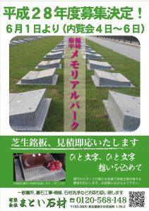IFメモリアルパークポスター◎_page0001