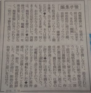 7/18読売新聞朝刊・編集手帳より