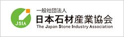 まとい石材は日本石材産業協会の加盟店です